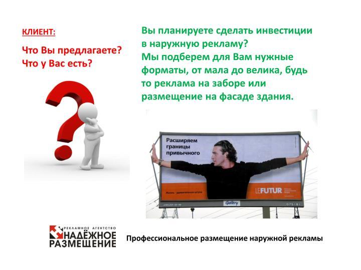 Вы планируете сделать инвестиции в наружную рекламу?