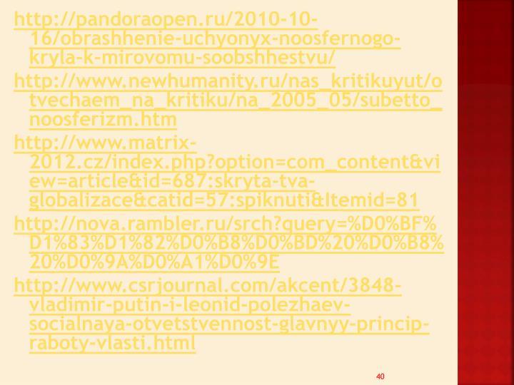 http://pandoraopen.ru/2010-10-16/obrashhenie-uchyonyx-noosfernogo-kryla-k-mirovomu-soobshhestvu/