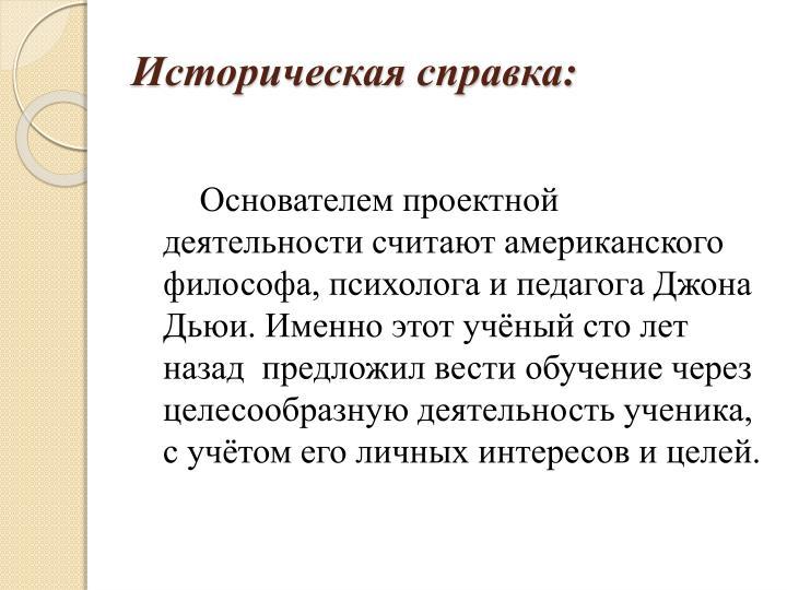 Историческая справка: