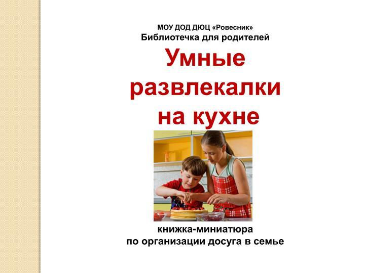 МОУ ДОД ДЮЦ «Ровесник»