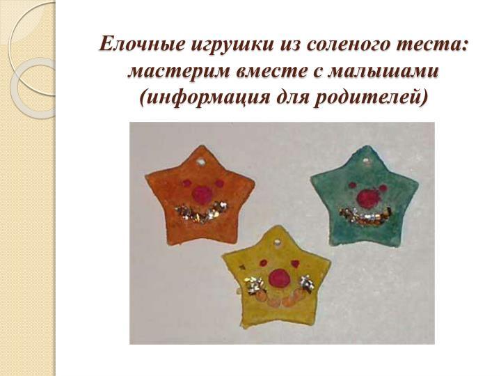 Елочные игрушки из соленого теста: