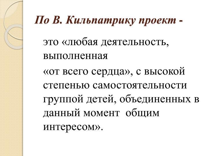 По В.