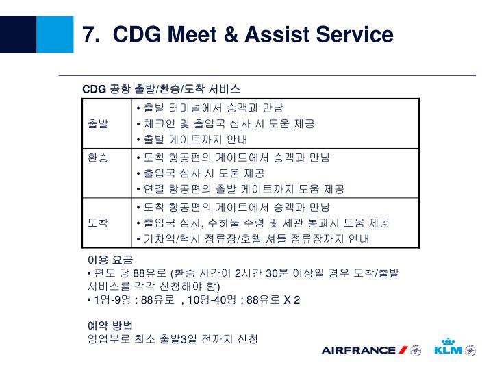 7.  CDG Meet & Assist Service