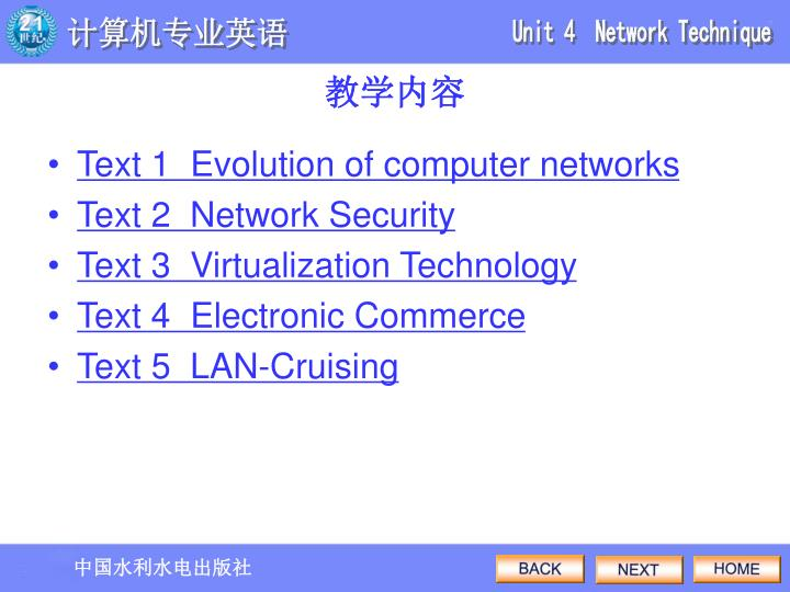 Text 1  Evolution of computer networks