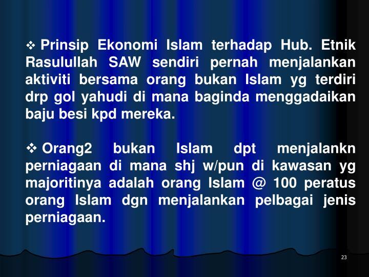 Prinsip Ekonomi Islam terhadap Hub. Etnik Rasulullah SAW sendiri pernah menjalankan aktiviti bersama orang bukan Islam yg terdiri drp gol yahudi di mana baginda menggadaikan baju besi kpd mereka.