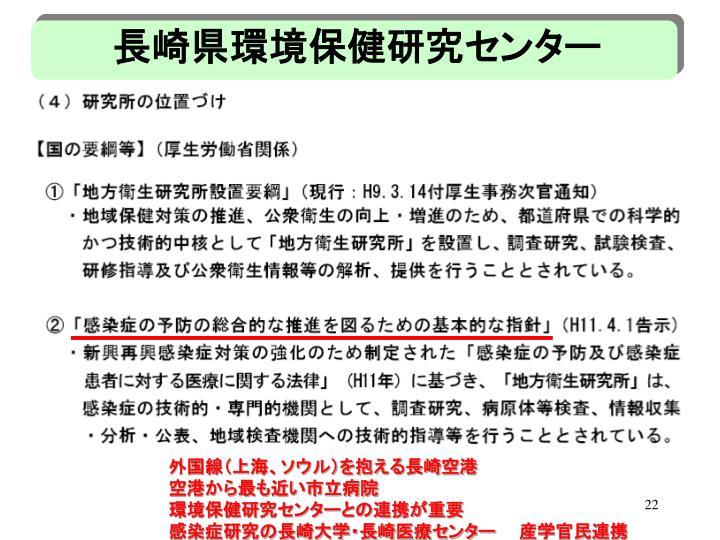 長崎県環境保健研究センター