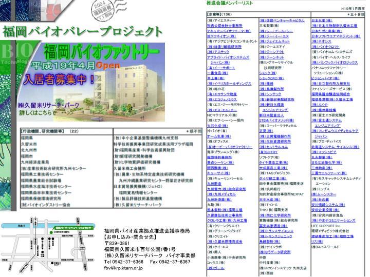 福岡県バイオ産業拠点推進会議事務局