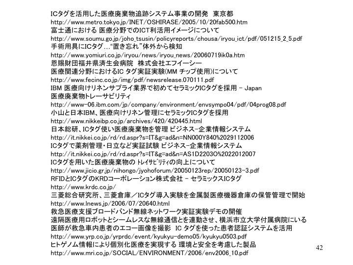 ICタグを活用した医療廃棄物追跡システム事業の開発 東京都