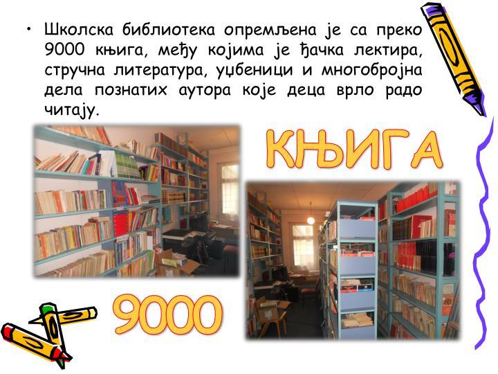 Школска библиотека опремљена је са преко