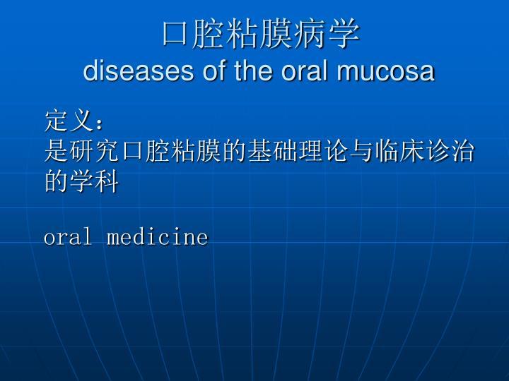 口腔粘膜病学