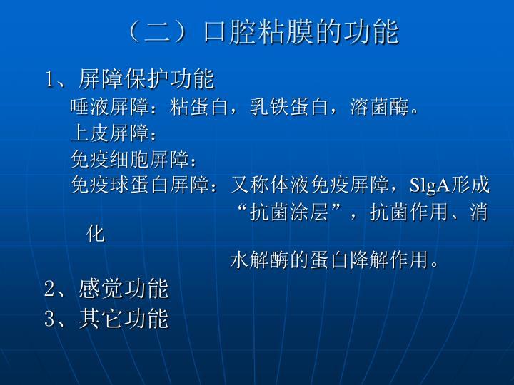 (二)口腔粘膜的功能
