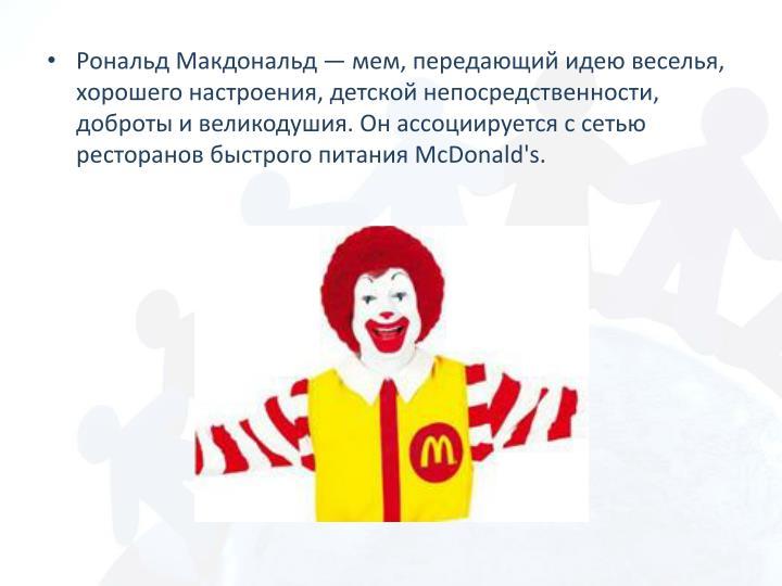 ,   ,  ,  ,  .       McDonald's.