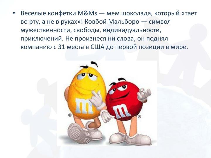 M&Ms  ,   ,  !    , , , .   ,    31     .