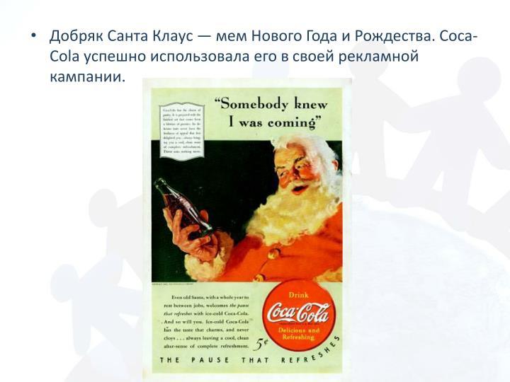 . Coca-Cola      .