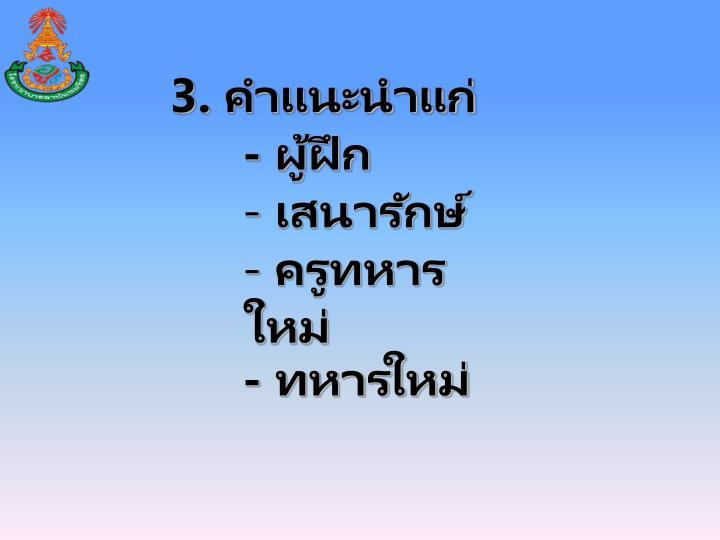 3. คำแนะนำแก่