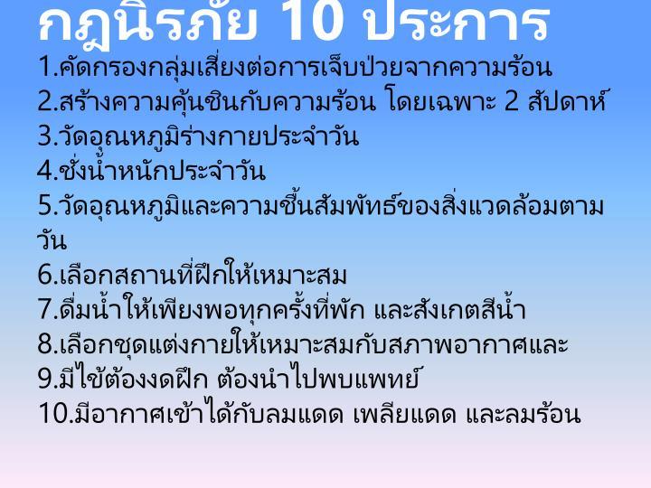 กฎนิรภัย 10 ประการ
