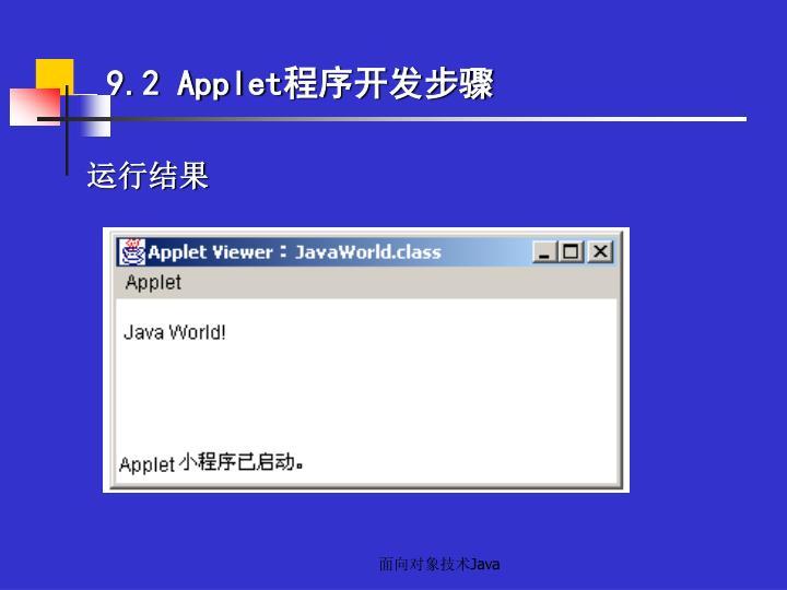 9.2 Applet