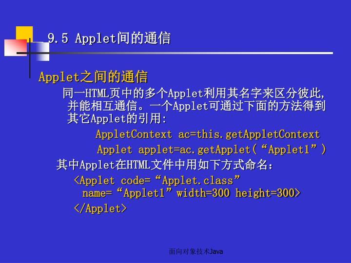 9.5 Applet