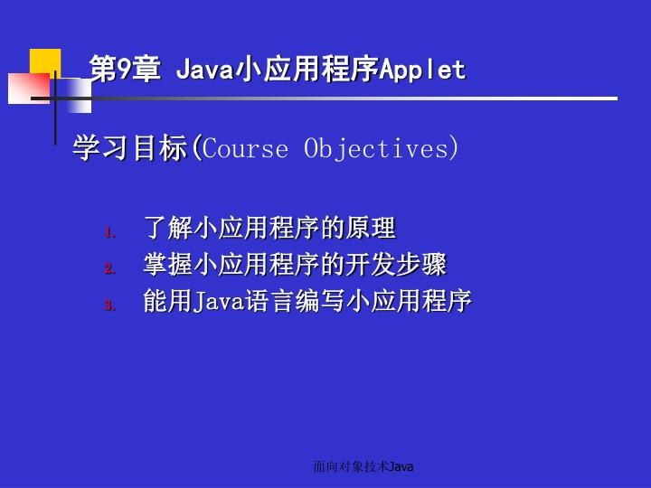 9 java applet