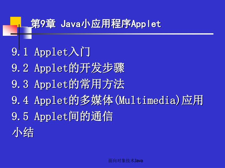 9 java applet1