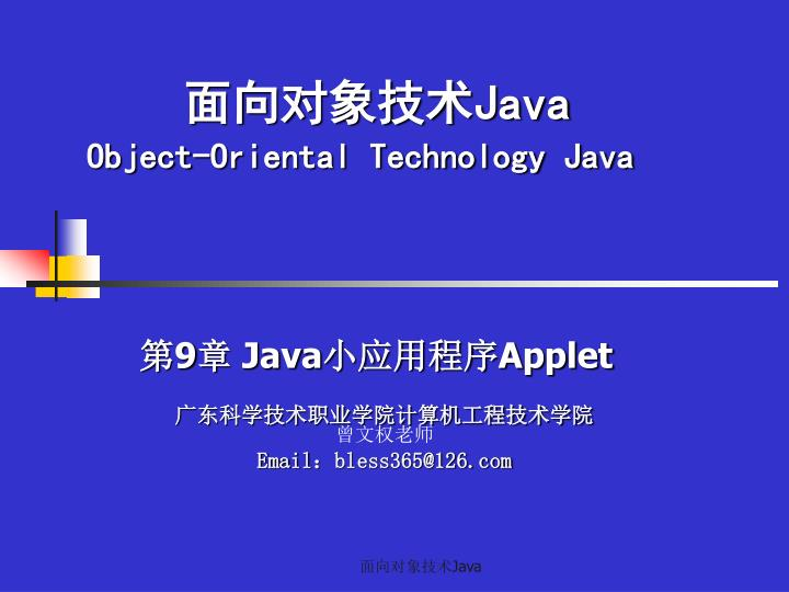 Java object oriental technology java