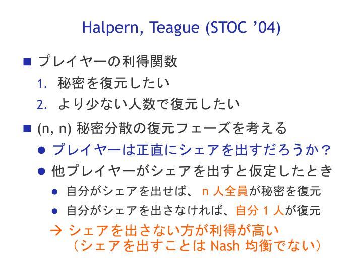 Halpern, Teague (STOC