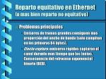 reparto equitativo en ethernet o mas bien reparto no equitativo