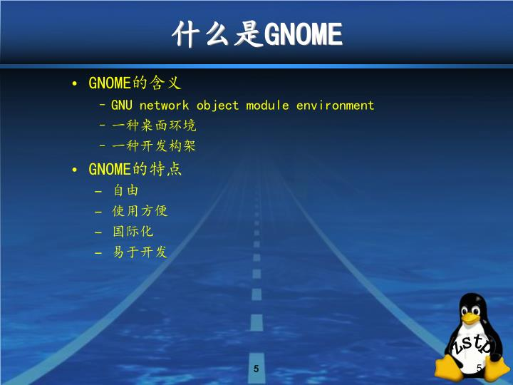 什么是GNOME