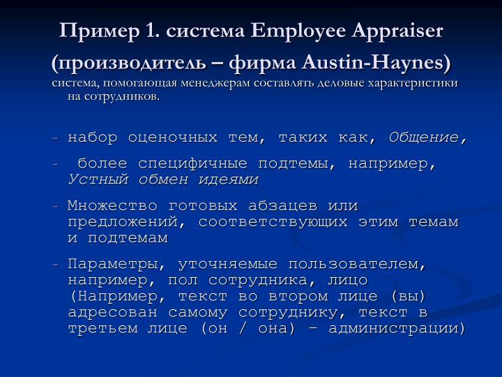 Пример 1. система