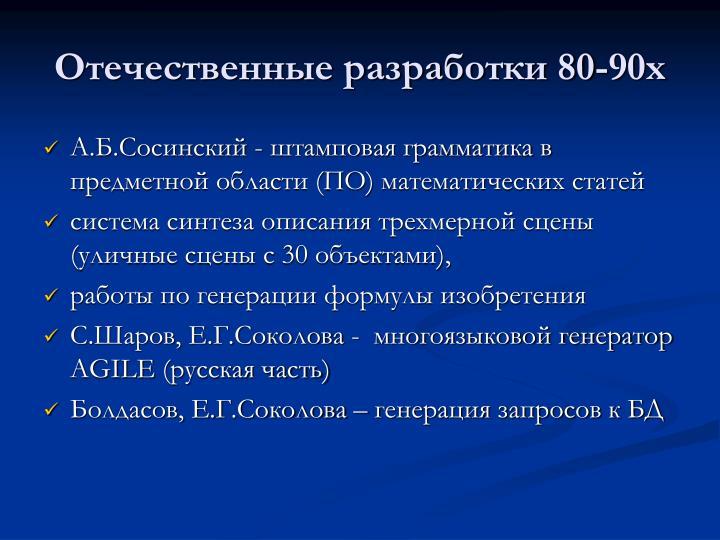 Отечественные разработки 80-90х