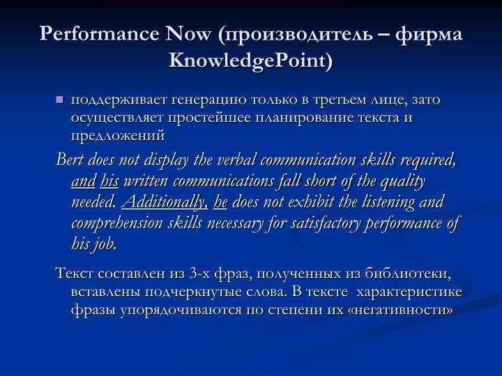 Performance Now (   KnowledgePoint)