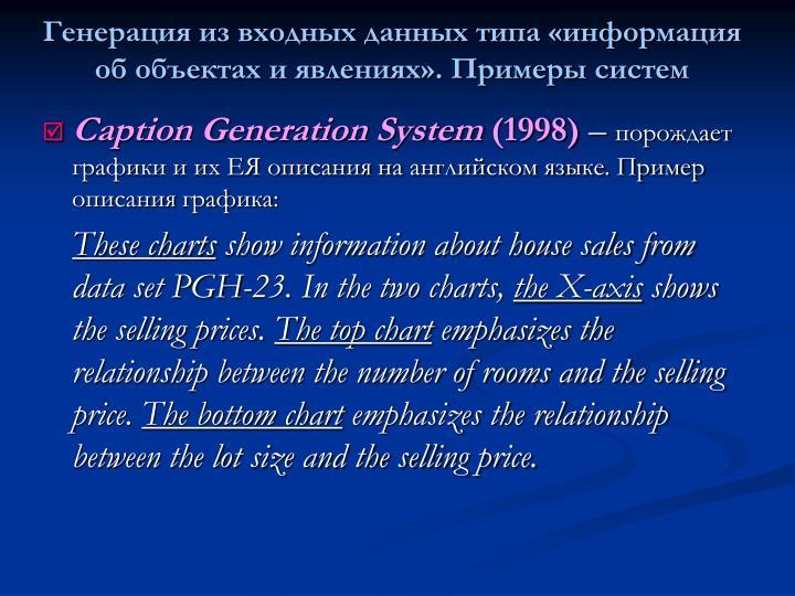Генерация из входных данных типа «информация об объектах и явлениях». Примеры систем
