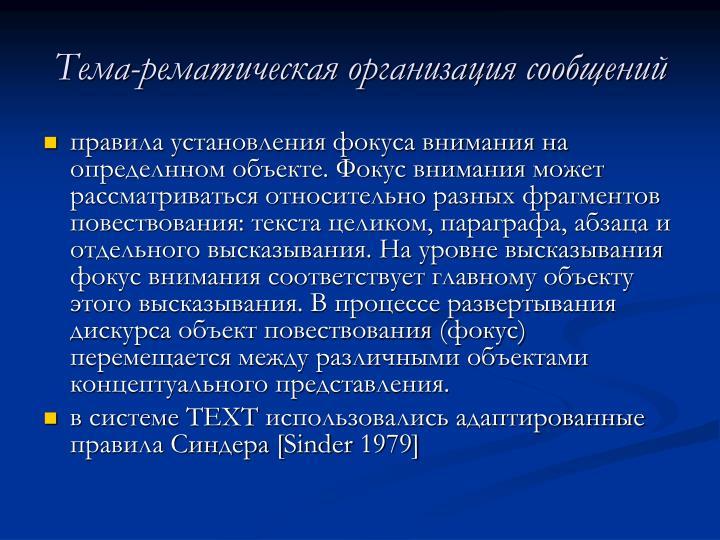 Тема-рематическая организация сообщений