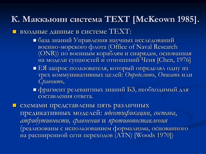 К. Маккьюин система