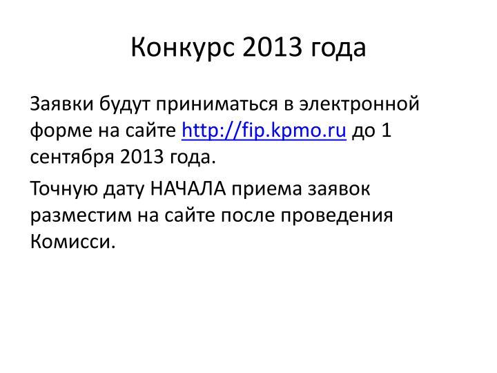 Конкурс 2013 года