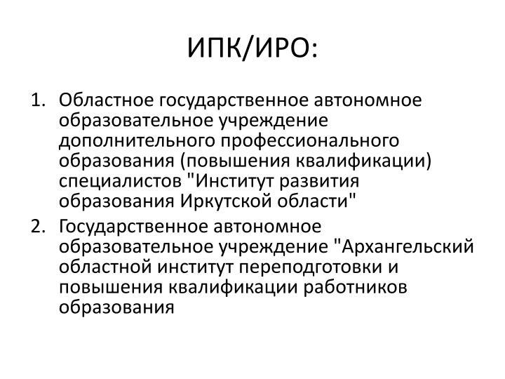 ИПК/ИРО