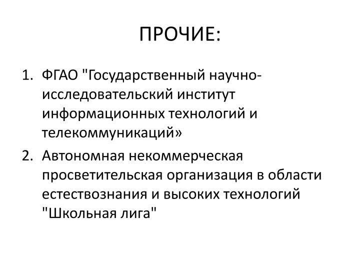 ПРОЧИЕ: