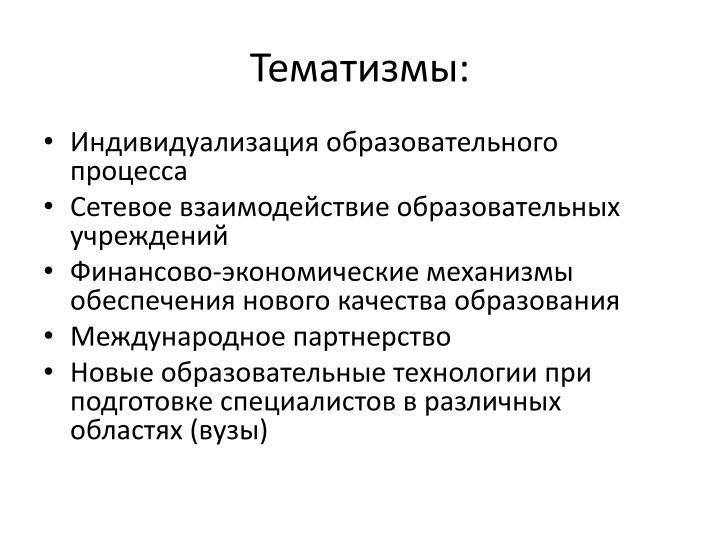 Тематизмы