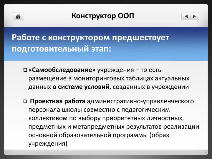 Конструктор ООП