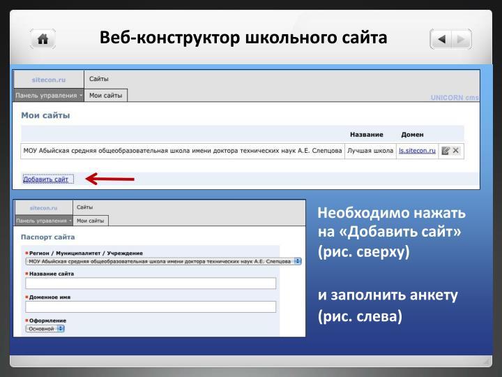 Веб-конструктор школьного сайта
