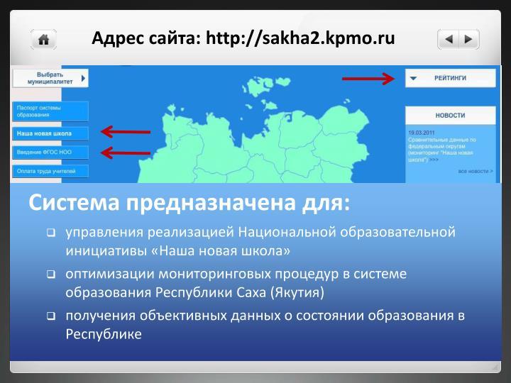 Адрес сайта: