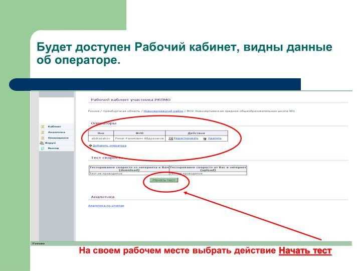 Будет доступен Рабочий кабинет, видны данные об операторе.