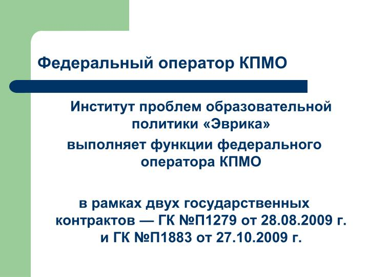 Федеральный оператор КПМО