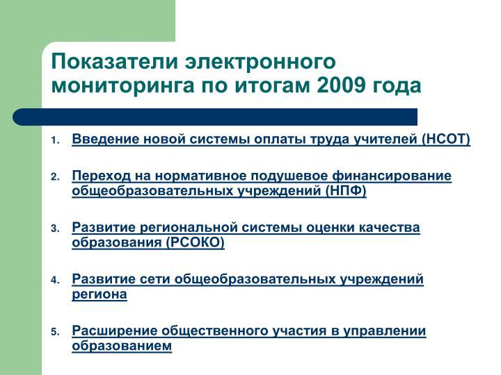 Показатели электронного мониторинга по итогам 2009 года
