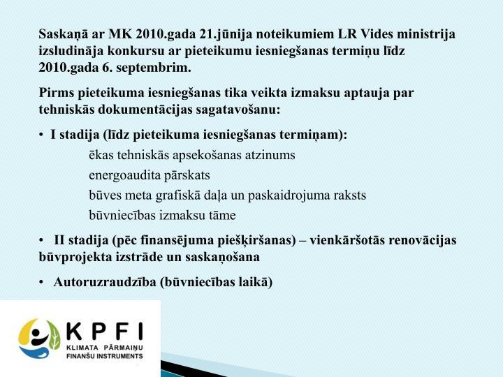 Saskaņā ar MK 2010.gada 21.jūnija noteikumiem LR Vides ministrija izsludināja konkursu ar pieteikumu iesniegšanas termiņu līdz 2010.gada 6. septembrim.