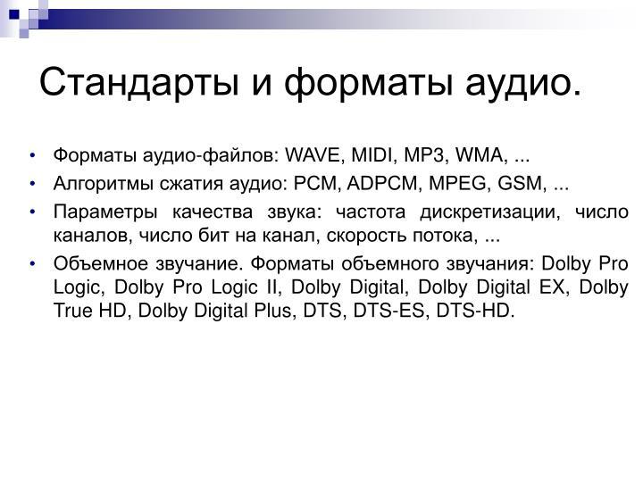 Стандарты и форматы аудио.