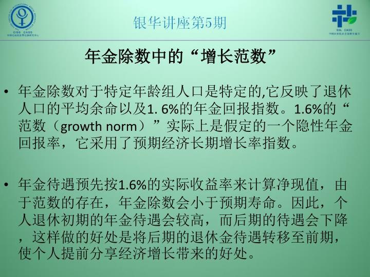 """年金除数中的""""增长范数"""""""