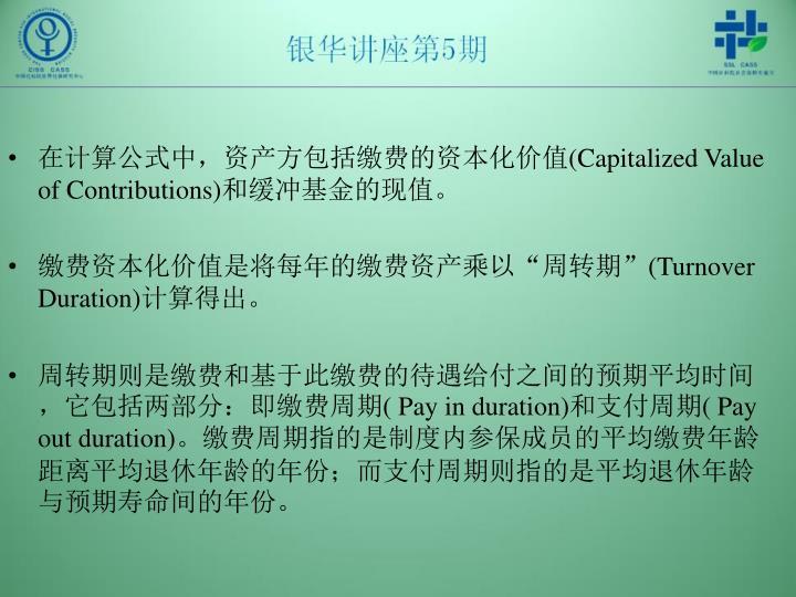 在计算公式中,资产方包括缴费的资本化价值