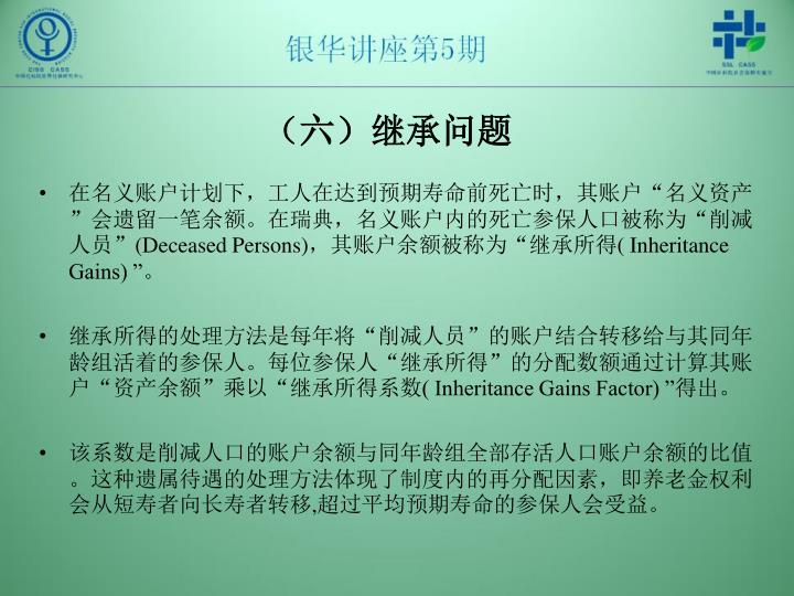 (六)继承问题