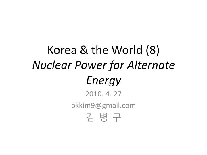 Korea the world 8 nuclear power for alternate energy